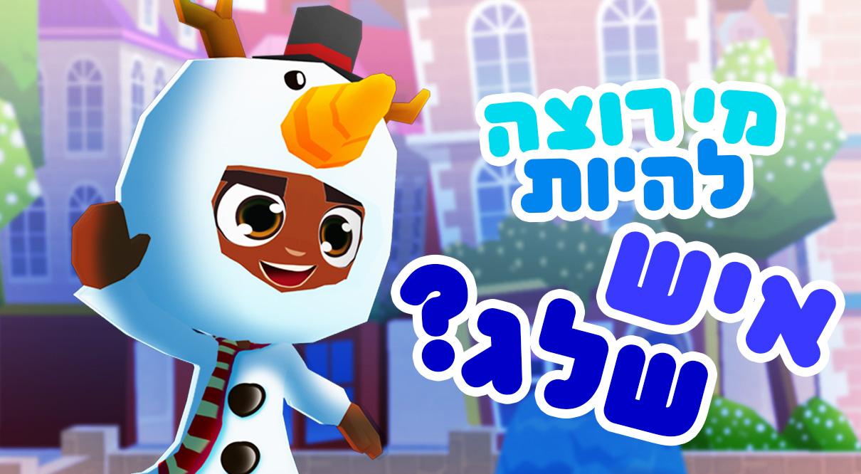 מי רוצה להיות איש שלג?