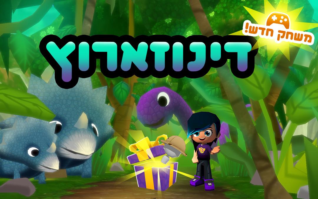משחק חדש בהוליווד: ״דינוזאורוץ״! ואיזו מתנה מחכה לכם?